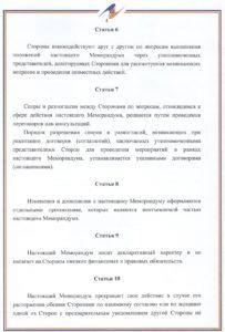 Меморандум о сотрудничестве между МИАЦ и Секретариатом Комиссии Таможенного Союза