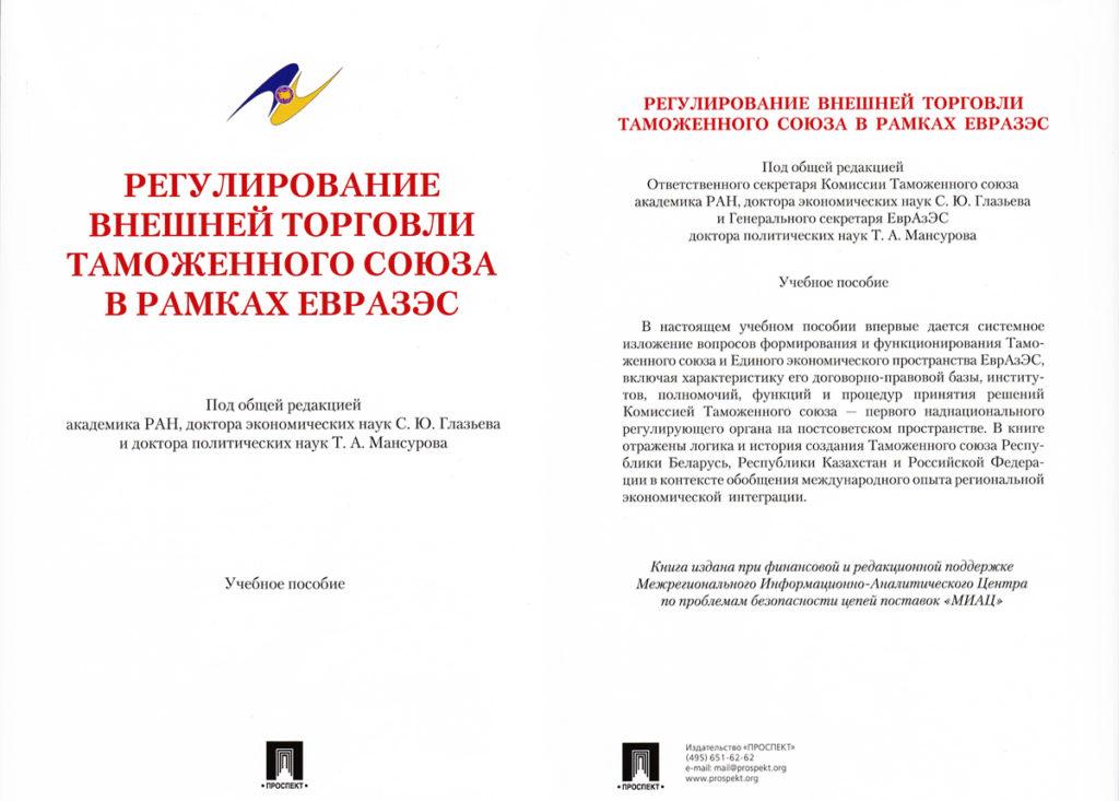 Регулирование внешней торговли Таможенного Союза в рамках ЕВРАЗЭС