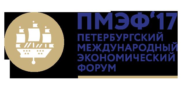 С 01 по 03 июня 2017 года пройдет Петербургский Международный Экономический Форум.