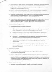 Договор о сотрудничестве между МИАЦ и Клиникой «Здоровье 21 века»