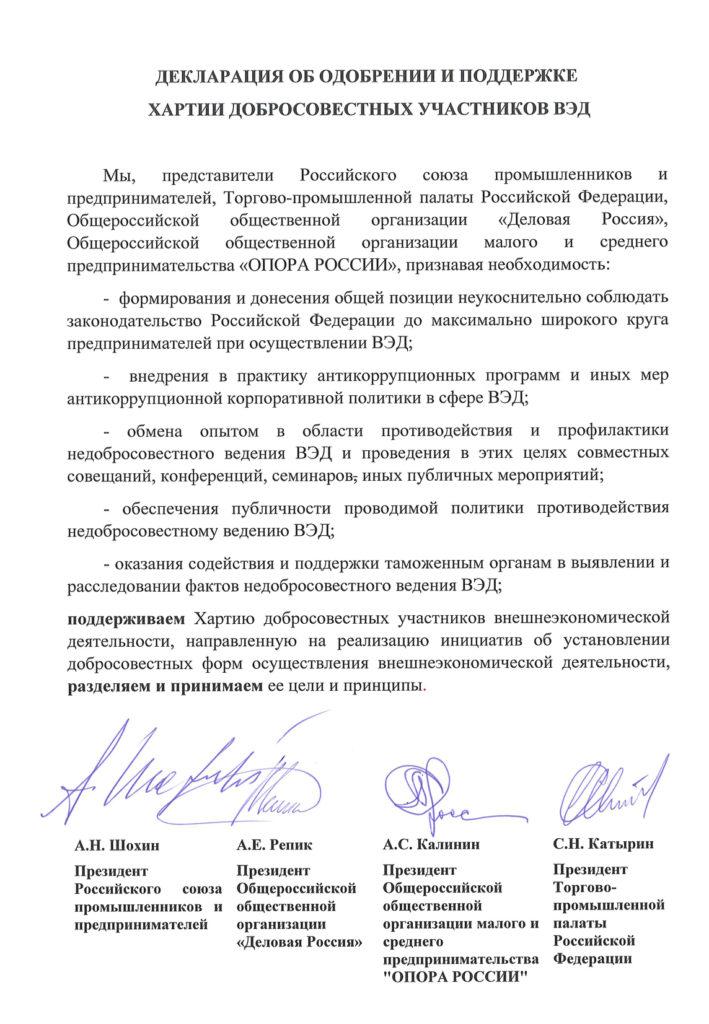 Декларации об одобрении и поддержке Хартии добросовестных участников ВЭД