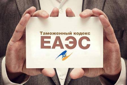 Новый Таможенный Кодекс ЕАЭС