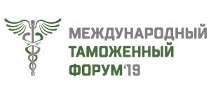 Международный таможенный форум 2019