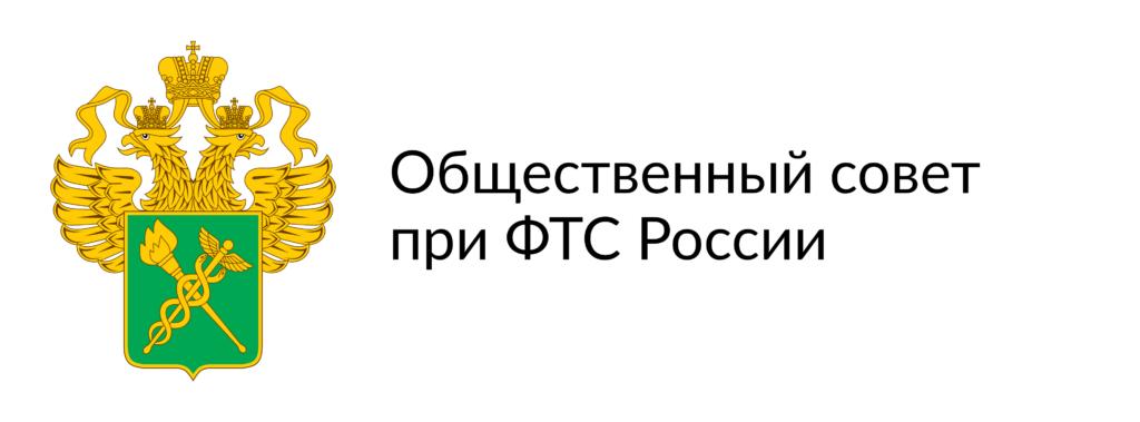 ОС ФТС России